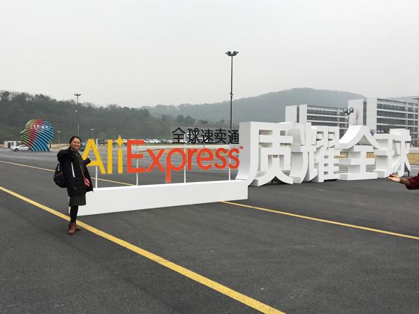 2017年1月速卖通杭州峰会